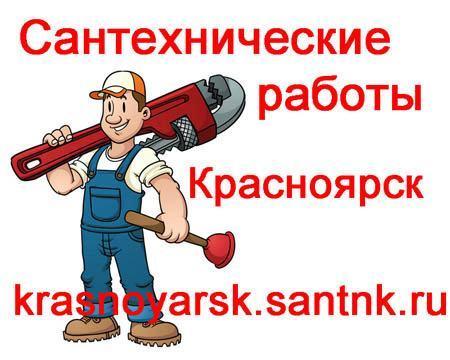 Сантехнические работы Красноярск