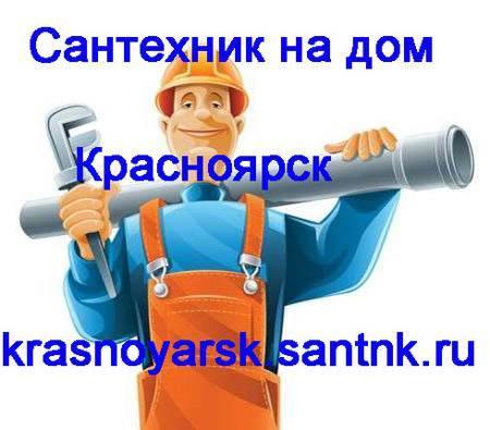Сантехник Красноярск
